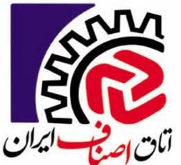 اتاق اصناف ایران