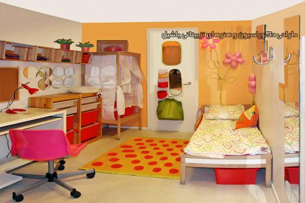 اتاق کودک و نوجوان