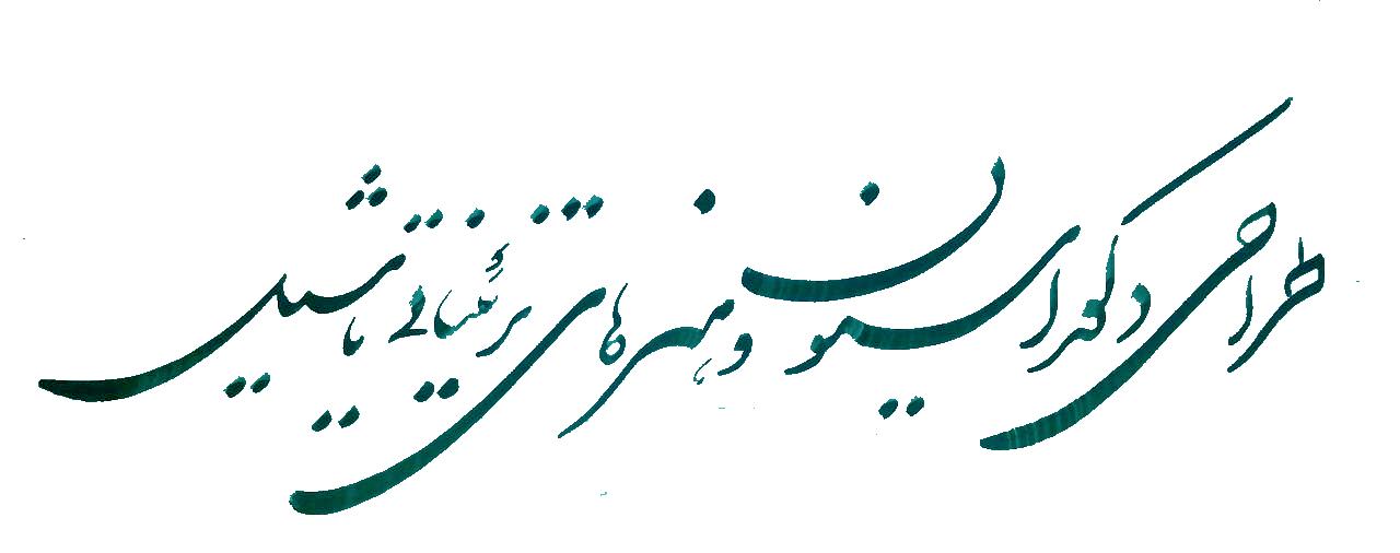 طراحی دکوراسیون و هنرهای تزییناتی یاشیل