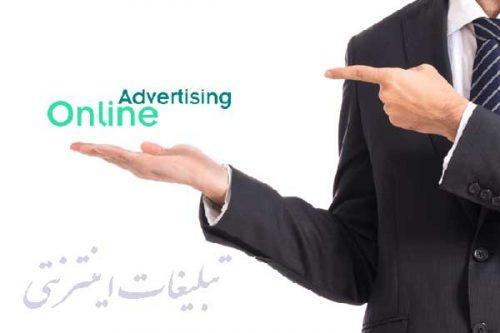 تبلیغات-رایگان