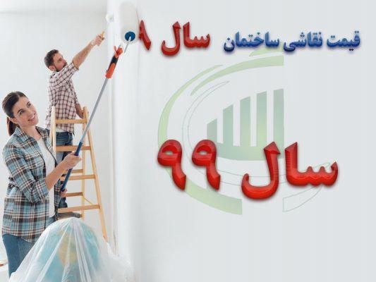 قیمت نقاشی ساختمان در سال 99